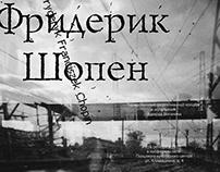 Концертный плакат
