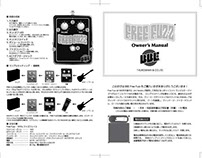 BBE Stomp Boxes 取扱説明書/保証書