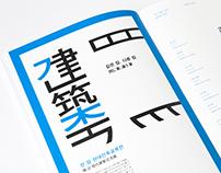 Understanding Hanzi, Kanji Typefaces
