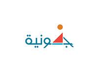 Jounieh Municipality logo (Not Official)