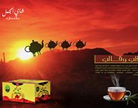 Jamal tea