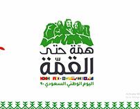 موشن جرافيك اليوم الوطني السعودي 90