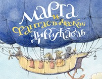 «Marta and fantastic dirigible»