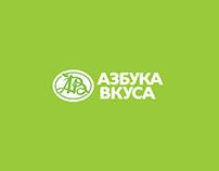 Azbuka Vkusa. Store brand