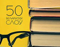 Belarussian Dictionary