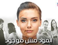 المود مش موجود العجز مش بالسن