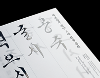 Exhibition catalog for National Hangeul Museum