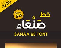 خط صنعاء Sana'a Ye Font