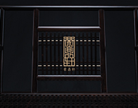 Rong Ding Xuan Branding Design / 荣鼎轩品牌设计