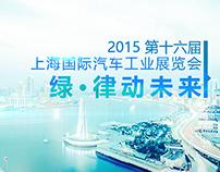2015上海车展专题页