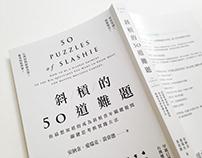 斜槓的50道難題 50 puzzles of slashie|書籍封面設計