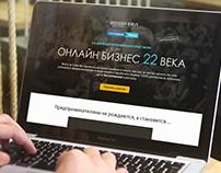 "Лендинг ""Онлайн бизнес 22 века"". Роман Шляхов"
