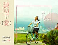 《練習。愛》 衛福部親職教育宣導影片網站及宣導手冊設計