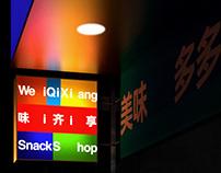 Branding - WeiQiXiang SnackShop
