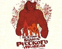 """Calendar """"Do not wake up Russian bear"""""""