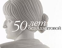 50 years without Akhmatova