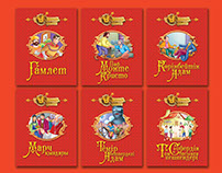 ARUNA ltd - серия обложек к европейским сказкам