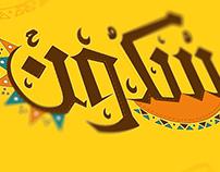 """""""Skoun"""" logo"""