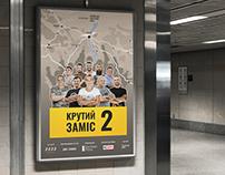 "Постер для серіалу ""Крутий заміс-2"""
