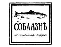 СоблазнЪ - true caviar