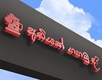 Restaurant Logo Design - 'Adiyak Gahamuda?'