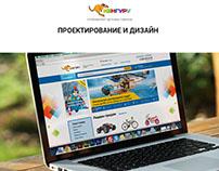 Интернет-магазин детских товаров Кенгуру