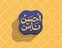 Ahsan Nas | Fast food