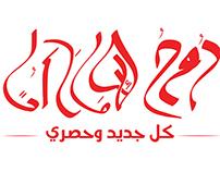 روح الامارات - Soul of emirates
