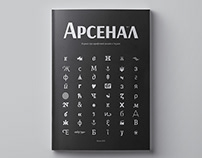 Arsenal | Magazine about type design in Ukraine