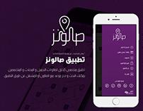 Salons App تطبيق صالونز