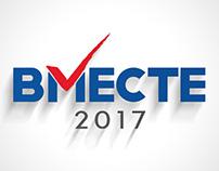 Logo Identity Design Vmeste2016 (ВМЕСТЕ2017)