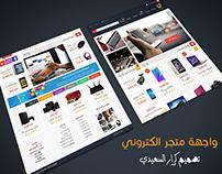 Electronic Shop PSDTheme website واجهة متجر الكتروني