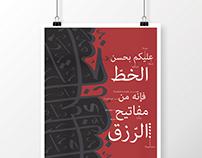 Arabic anatomy of type - Poster