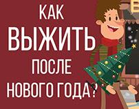 """Анимационный ролик """"Как встретить Новый год"""""""