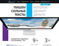 Landing page | Копирайтинг Рерайтинг