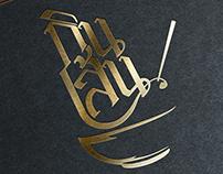 THAI Calligraphy Logo : Kinsen