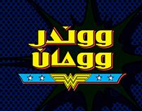 Logo Arabising