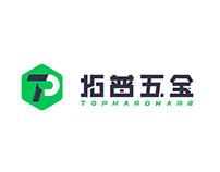 拓普五金TOP HARDWARE