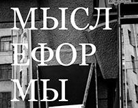 My solo exhibition in Aleksandrinsky theatre