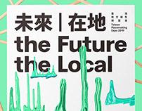 未來|在地 the Future, the Local