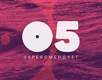 "Корпоративный сайт ""05"""