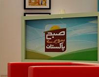 Subha Sawera Pakistan Morning Show (Opt.2): 92NewsHD