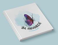 YA AMANECIÓ - Editorial