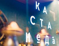 Кастанеда стейк-бар