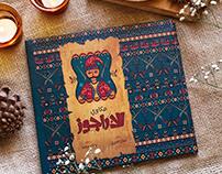 """El Aragoz Tales Booklet """"حكاوى الاراجوز"""""""