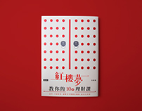 紅樓夢教你的十堂理財課|朱國鳳