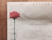 Illustration for the Shinano Mainichi Newspaper