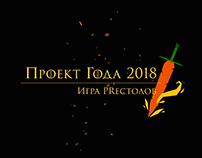 Проект Года 2018 «Игра PRестолов».