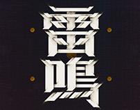 Typographic design for RedBull F1 Racing team