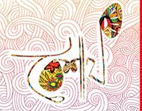 Bangla New Year Typography & Poster